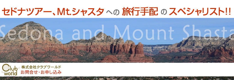セドナツアー、セドナ旅行専門「クラブワールド(東京青山)」