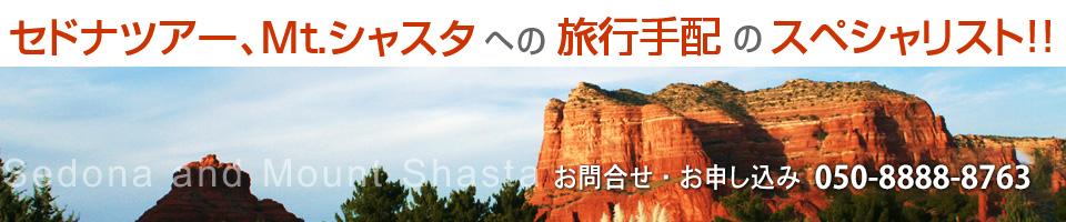 「海外旅行パワースポットツアー一覧」セドナツアー、セドナ旅行専門「クラブワールド(東京青山)」