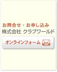 お問合せ・お申し込み 株式会社クラブワールド Tel:03-5413-7787 Fax:03-5413-1338