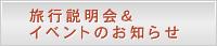 旅行説明会・イベントのお知らせ