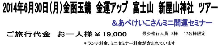2014_6_30_