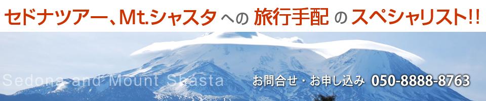 「聖なる山マウントシャスタツアー」セドナツアー、セドナ旅行専門「クラブワールド(東京青山)」